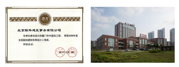 2008 厦门中医院 全国医院建筑优秀设计二等奖