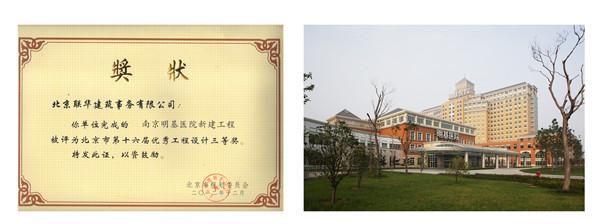 2012  南京明基医院-北京市第十六届优秀工程设计三等奖