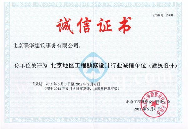2010评定北京地区工程勘察设计行业诚信单位-建筑设计