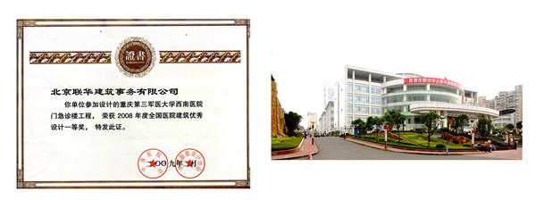 2008  重庆西南 全国医院建筑优秀设计一等奖