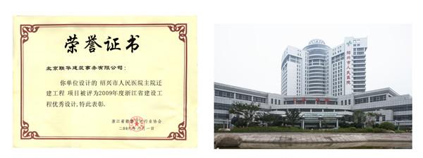 2009   绍兴人民 浙江省建设工程优秀设计